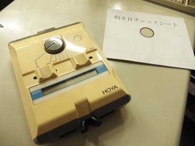左はPDメータと呼ばれる、瞳孔の距離を測る機械。左右に差がある人も多いので、こちらを使う事でより正確な位置にレンズの焦点を合わせられます。 右のシートでは優位眼(利目)をチェックできます。