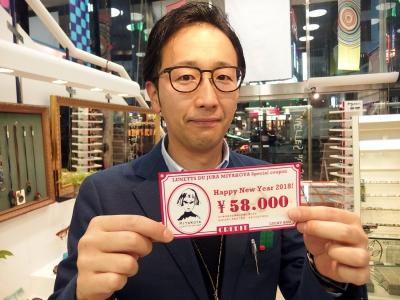 もれなく 六本木店限定58,000円の お買物券が入っています!