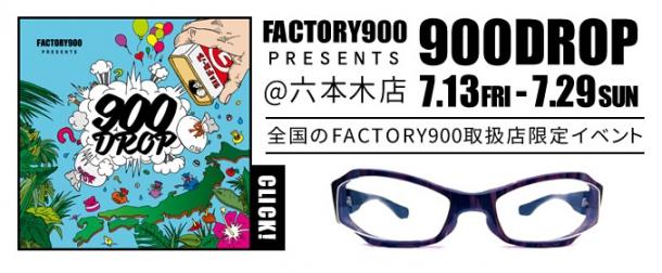 7月13日(金)~29日(日) 全国のFACTORY900販売店限定イベント開催!