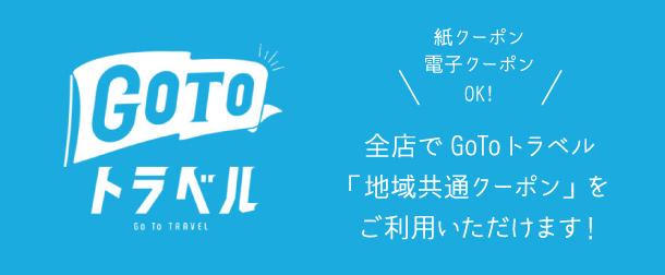 全店でGoToトラベル「地域共通クーポン」をご利用いただけます!
