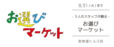 表参道ヒルズ店 お選びマーケット 8/31(火)まで